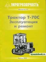 Руководство по ремонту, инструкция по эксплуатации тракторов Т-70С. Модели, оборудованные дизельными двигателями