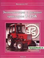 Руководство по ремонту, инструкция по эксплуатации трактора Т-25А. Модели, оборудованные дизельными двигателями
