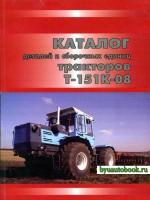 Каталог деталей и сборочных единиц тракторов Т-151К-08. Модели, оборудованные дизельными двигателями