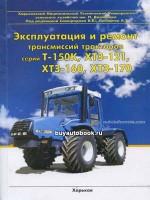 Эксплуатация и ремонт трансмиссий тракторов Т-150, ХТЗ-121, ХТЗ-160, ХТЗ-170