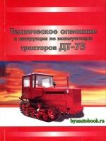 Руководство по ремонту, инструкция по эксплуатации трактора ДТ-75Н. Модели, оборудованные дизельными двигателями.