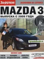 Руководство по самостоятельной замене автомобильных расходников Mazda 3. Модели 2009 года выпуска