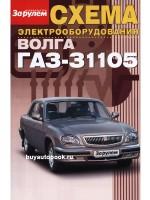 Схема электрооборудования Газ (Волга) 31105