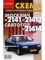 Схема электрооборудования Москвич 2141 / 21412 / Святогор 21414
