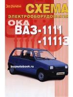 Схема электрооборудования Ваз (Ока) 1111 / 11113