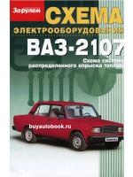 Электросхема системы распределительного впрыска топлива для автомобиля Ваз 2107