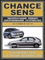 Руководство по ремонту и эксплуатации ZAZ Sens / Chance. Модели оборудованные бензиновыми двигателями