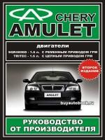 Руководство по ремонту и эксплуатации Chery Amulet в фотографиях. Модели с 2003 года выпуска, оборудованные бензиновыми двигателями
