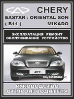 Руководство по ремонту и эксплуатации Chery Eastar / Chery Oriental Son / Chery Mikado. Модели оборудованные бензиновыми двигателями