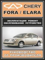 Руководство по ремонту, инструкция по эксплуатации Chery Fora / Elara