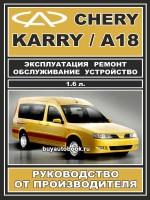 Руководство по ремонту и эксплуатации Chery Karry / Chery А18. Модели оборудованные бензиновыми двигателями