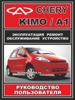 Руководство по ремонту и эксплуатации Chery Kimo / Chery А1 в фотографиях. Модели оборудованные бензиновыми двигателями
