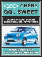 Руководство по ремонту и эксплуатации Chery QQ / Chery Sweet. Модели оборудованные бензиновыми двигателями