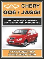 Руководство по ремонту и эксплуатации Chery QQ6 / Cherry Jaggi. Модели оборудованные бензиновыми двигателями