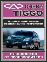Руководство по ремонту и эксплуатации Chery Tiggo. Модели с 2005 года выпуска, оборудованные бензиновыми двигателями