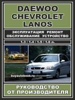 Руководство по ремонту и эксплуатации Daewoo Lanos / Chevrolet Lanos. Модели оборудованные бензиновыми двигателями