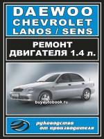 Руководство по ремонту бензинового двигателя Daewoo / Chevrolet Lanos / Sens