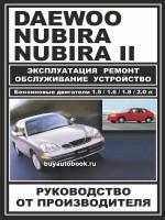 Руководство по ремонту Daewoo Nubir. Модели с 1997 года выпуска (+рестайлинг 99), оборудованные бензиновыми двигателями