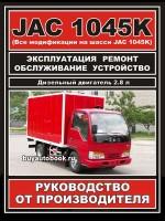 Руководство по ремонту и эксплуатации JAC 1045K. Модели оборудованные дизельными двигателями