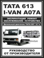Руководство по ремонту и эксплуатации TATA 613 / I-VAN A07A / BAZ-A079 Etalon. Модели с 2005 года выпуска, оборудованные дизельными двигателями