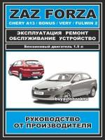 Руководство по ремонту и эксплуатации  ZAZ Forza / Chery Bonus / A13 / Very / Fulwin 2. Модели оборудованные бензиновыми двигателями