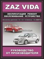 Руководство по ремонту и эксплуатации ZAZ Vida в фотографиях. Модели с 2012 года выпуска, оборудованные бензиновыми двигателями