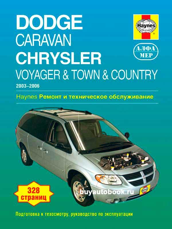 Dodge, Caravan, Plymouth, Voyager, Town, Country, руководство по ремонту, техническое обслуживание