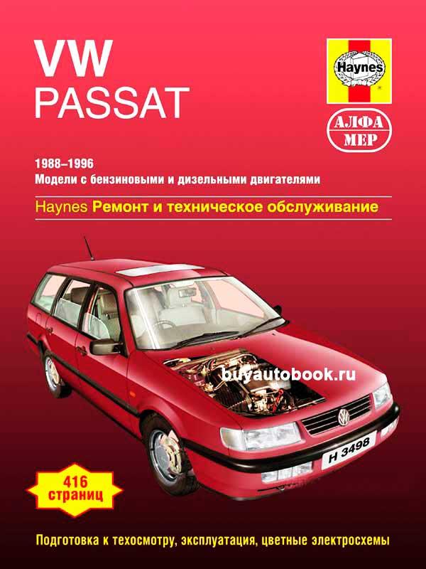 Руководство по ремонту и эксплуатации Volkswagen Passat. Модели с 1988 по 1996 год выпуска, оборудованные бензиновыми и дизельными двигателями