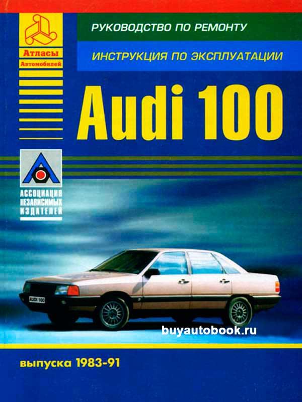 Audi 100, руководство по ремонту, инструкция по эксплуатации