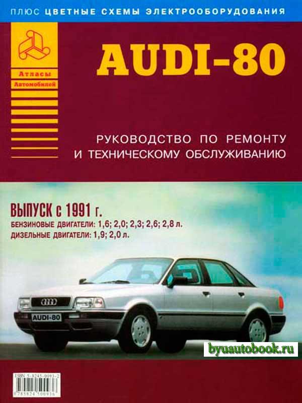 Audi, 80, руководство по ремонту, техническое обслуживание