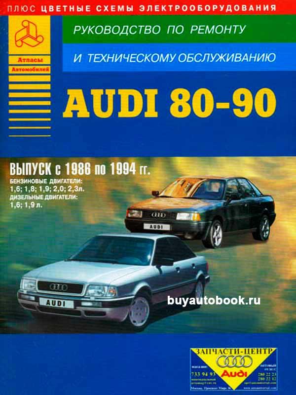 Audi, 80, 90, руководство по ремонту, техническое обслуживание