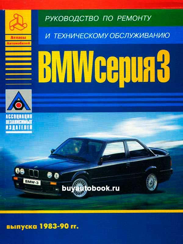 BMW 3, руководство по ремонту, техническое обслуживание