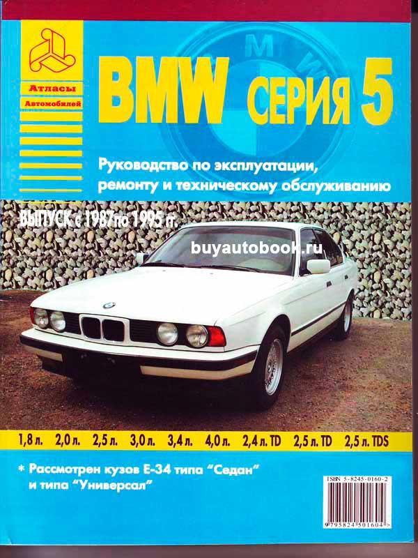 BMW 5, руководство по ремонту, техническое обслуживание