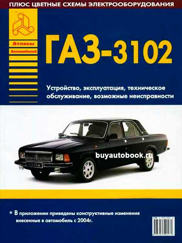 Руководство по ремонту и эксплуатации ГАЗ 3102 Волга. Модели с 1982 по 2009 год выпуска, оборудованные бензиновыми двигателями