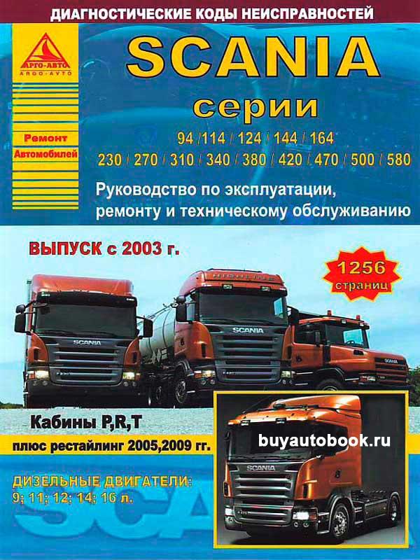 Руководство по ремонту и эксплуатации Scania 94 / 114 / 124 / 144 / 164 / 580. Модели с 2003 года выпуска (рестайлинг 2005 и 2009 годов), оборудованные дизельными двигателями
