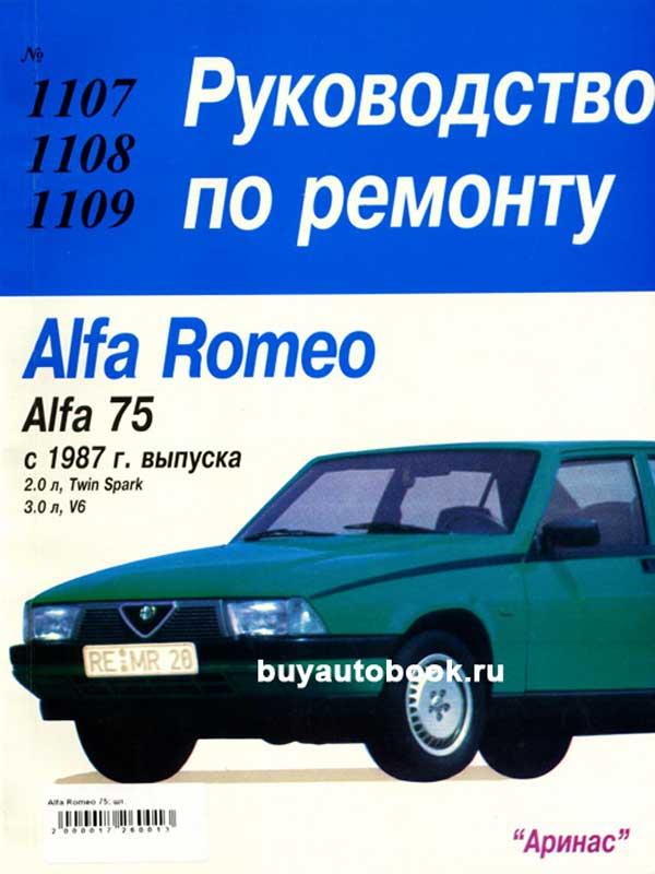 Alfa, Romeo, 75, руководство по ремонту