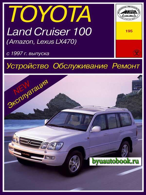 Руководство по ремонту, инструкция по эксплуатации Toyota Land Cruiser 100 / Amazon / Lexus LX 470. Модели с 1997 года выпуска, оборудованные бензиновыми и дизельными двигателями