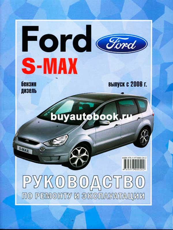 Руководство по ремонту и эксплуатации Ford S-Max. Модели с 2006 года выпуска, оборудованные бензиновыми и дизельными двигателями