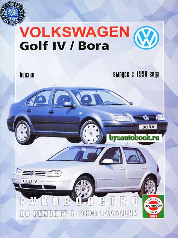 Volkswagen, Golf, IV, Bora, руководство по ремонту, инструкция по эксплуатации