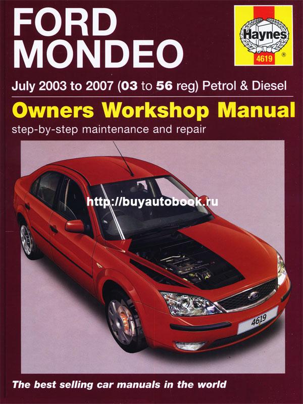 Руководство по ремонту и эксплуатации Ford Mondeo с 2003 по 2007 год выпуска. Модели оборудованные бензиновыми и дизельными двигателями