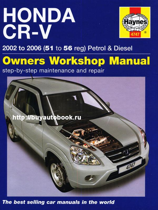 Руководство по ремонту и эксплуатации Honda CR-V с 2002 по 2006 год выпуска. Модели оборудованные бензиновыми и дизельными двигателями
