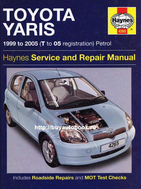 Руководство по ремонту и эксплуатации Toyota Yaris с 1999 по 2005 год выпуска. Модели оборудованные бензиновыми двигателями