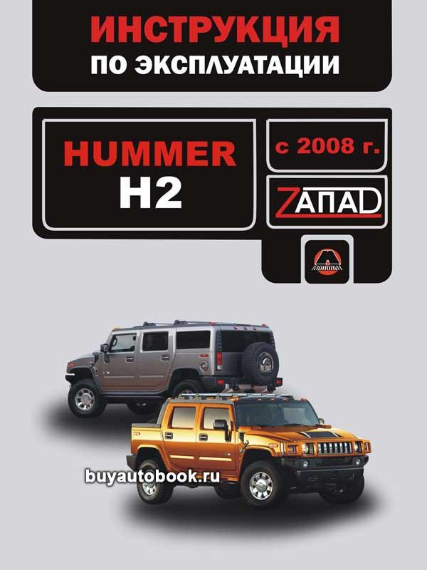 Hummer, H2, руководство по ремонту, инструкция по эксплуатации