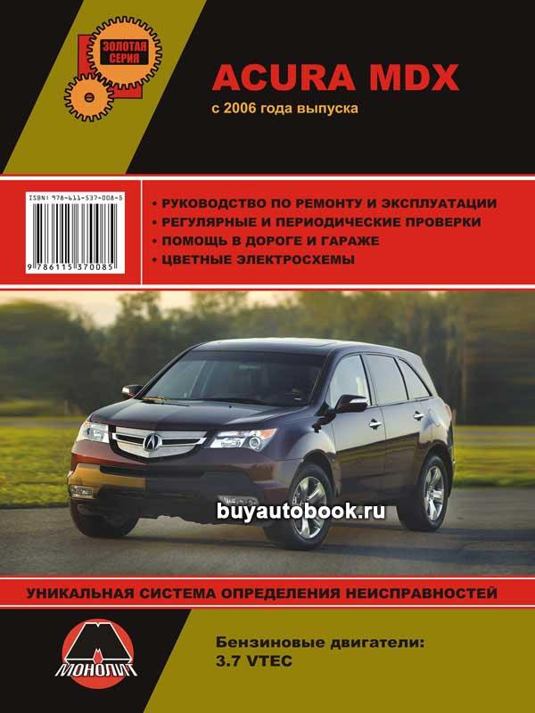 Acura, MDX, руководство по ремонту, инструкция по эксплуатации