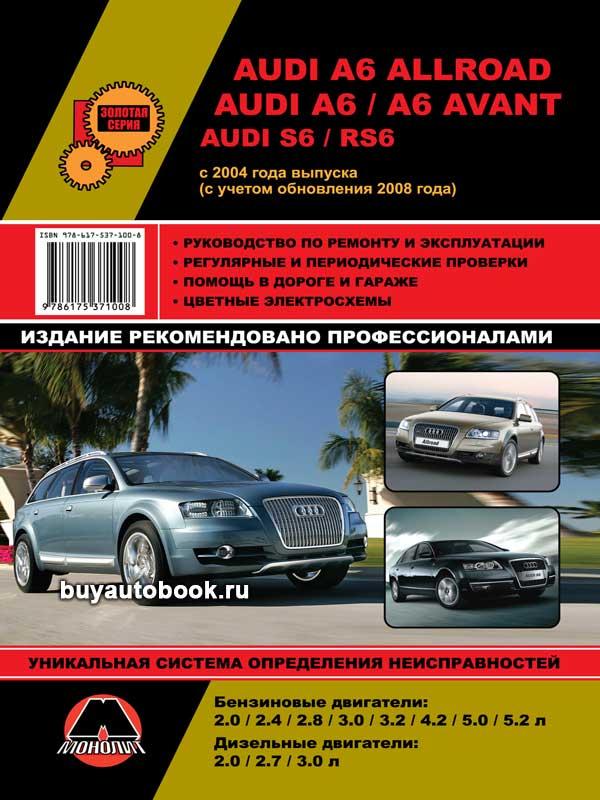 Audi, A6, Allroad, Avant, S6, RS6, руководство по ремонту, инструкция по эксплуатации