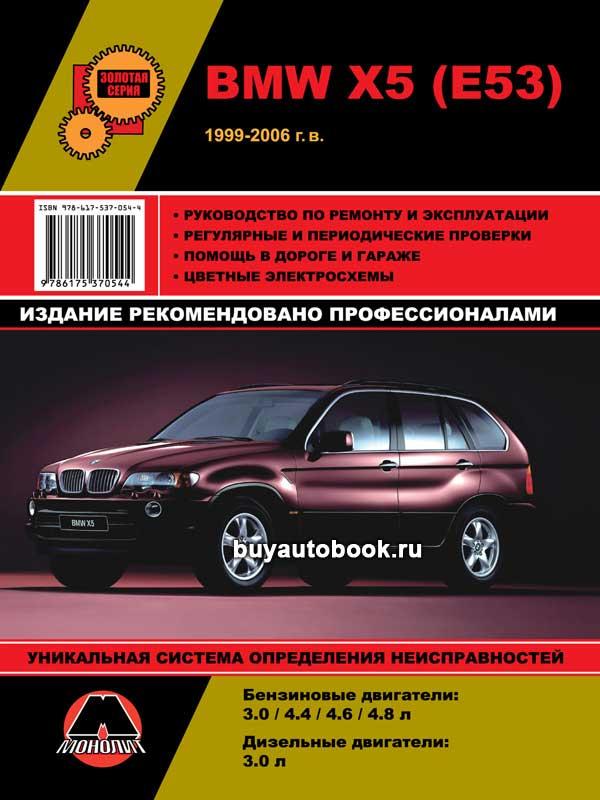 BMW Х5, руководство по ремонту, инструкция по эксплуатации