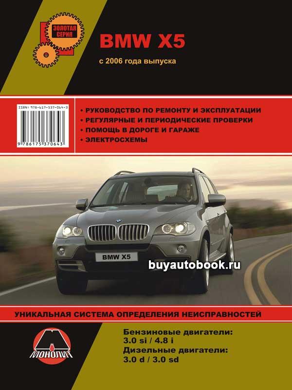 BMW, Х5, руководство по ремонту, инструкция по эксплуатации
