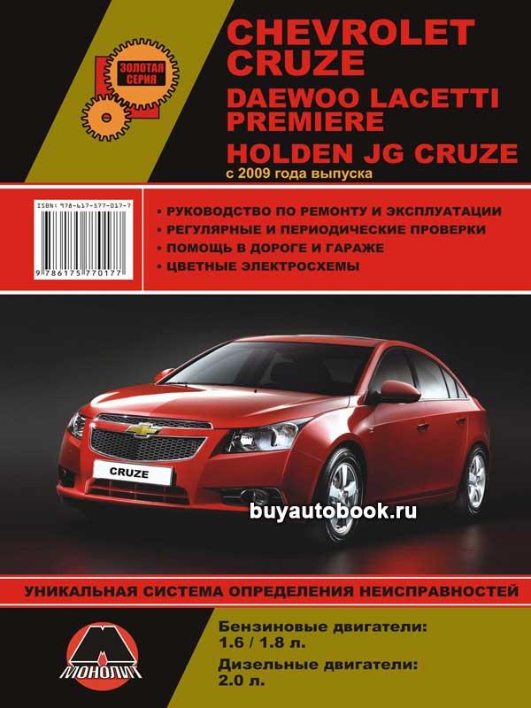 Chevrolet, Cruze, Daewoo, Lacetti, руководство по ремонту, техническое обслуживание