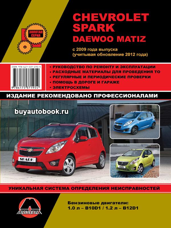 Руководство по ремонту и эксплуатации Chevrolet Spark / Matiz с 2009 (+обновление 2013) года выпуска. Модели оборудованные бензиновыми двигателями