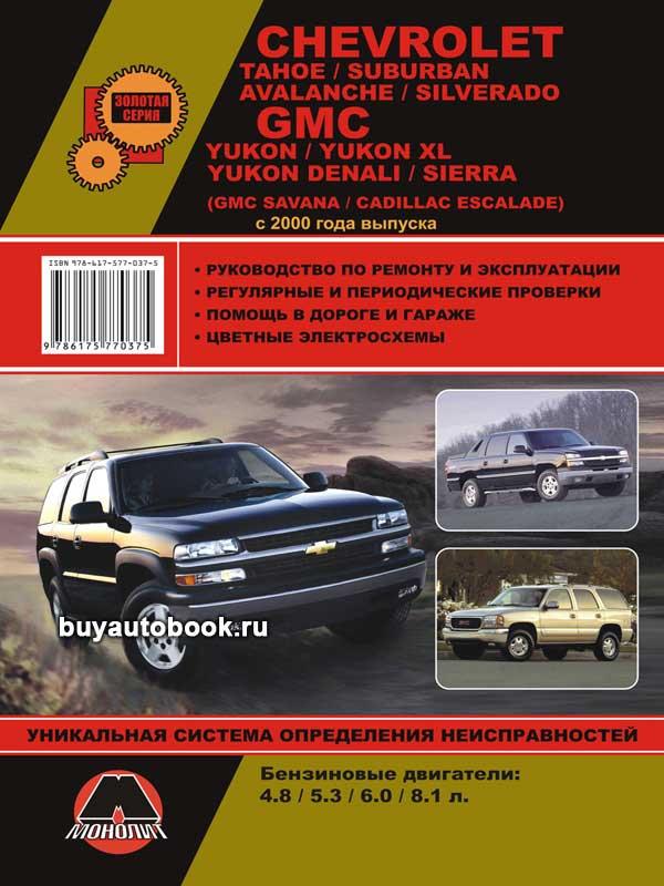 Chevrolet, Tahoe, Suburban, руководство по ремонту, техническое обслуживание